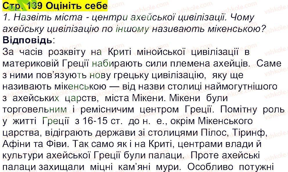 6-istoriya-og-bandrovskij-vs-vlasov-2014--storinki-72140-139.jpg