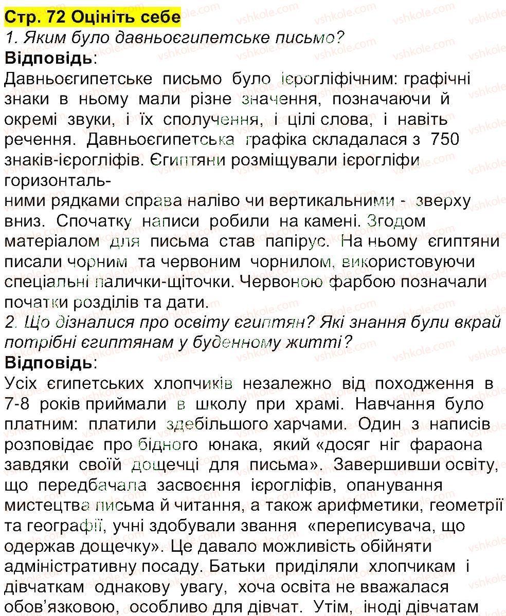 6-istoriya-og-bandrovskij-vs-vlasov-2014--storinki-72140-72.jpg