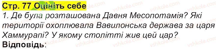 6-istoriya-og-bandrovskij-vs-vlasov-2014--storinki-72140-77.jpg