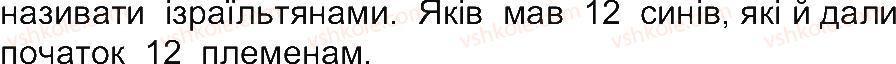 6-istoriya-og-bandrovskij-vs-vlasov-2014--storinki-72140-83-rnd3330.jpg