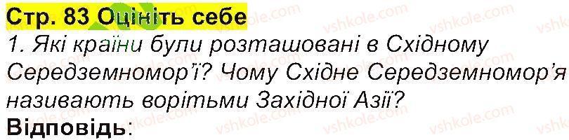 6-istoriya-og-bandrovskij-vs-vlasov-2014--storinki-72140-83.jpg
