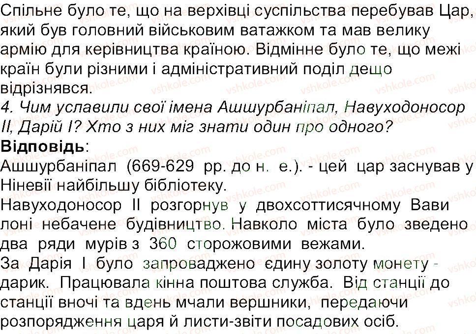6-istoriya-og-bandrovskij-vs-vlasov-2014--storinki-72140-89-rnd1337.jpg