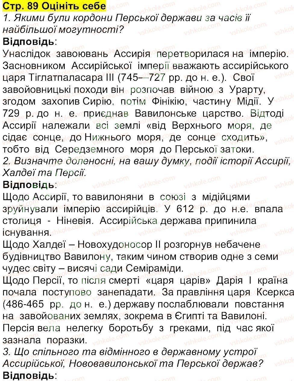 6-istoriya-og-bandrovskij-vs-vlasov-2014--storinki-72140-89.jpg