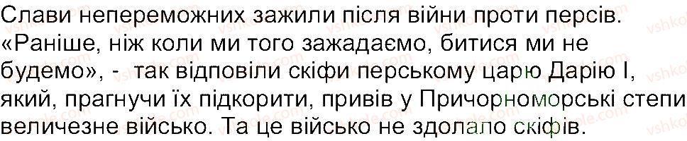 6-istoriya-og-bandrovskij-vs-vlasov-2014--storinki-72140-94-rnd8674.jpg