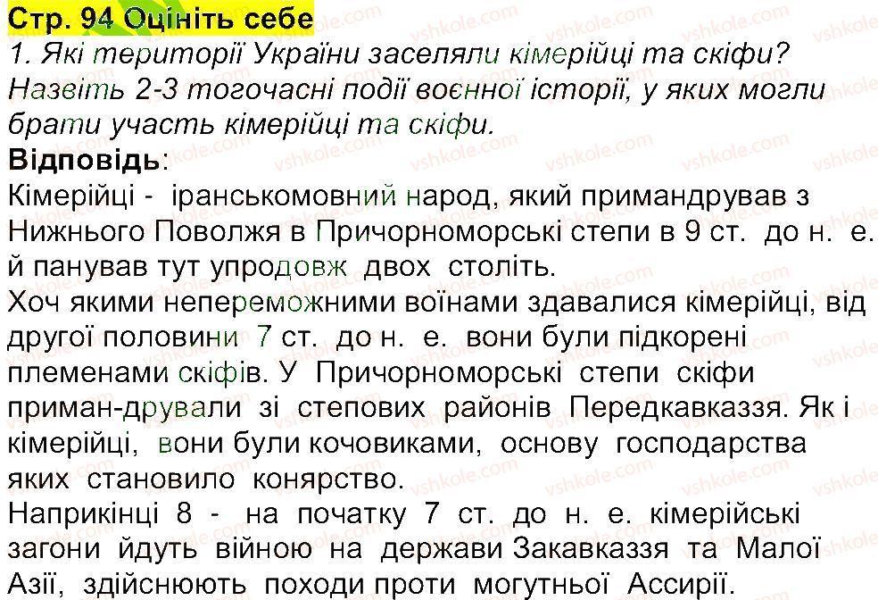 6-istoriya-og-bandrovskij-vs-vlasov-2014--storinki-72140-94.jpg