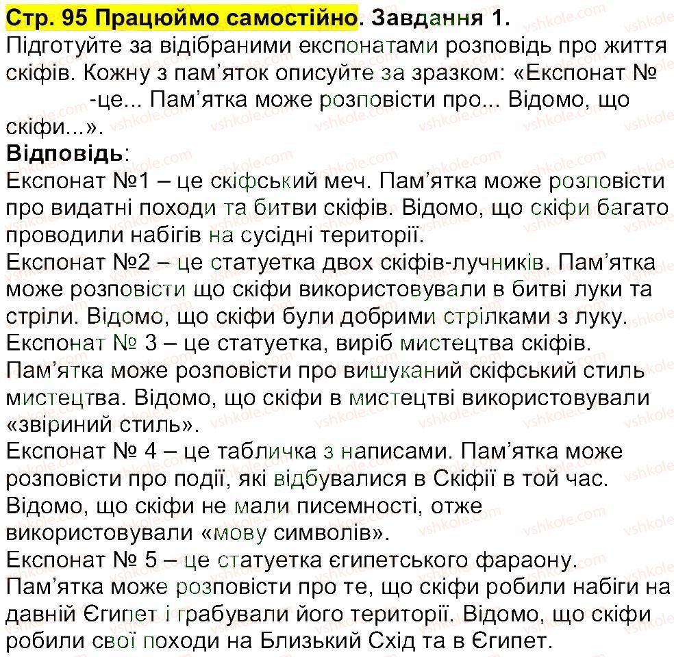 6-istoriya-og-bandrovskij-vs-vlasov-2014--storinki-72140-95.jpg