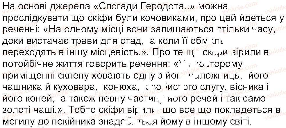 6-istoriya-og-bandrovskij-vs-vlasov-2014--storinki-72140-96-rnd5895.jpg
