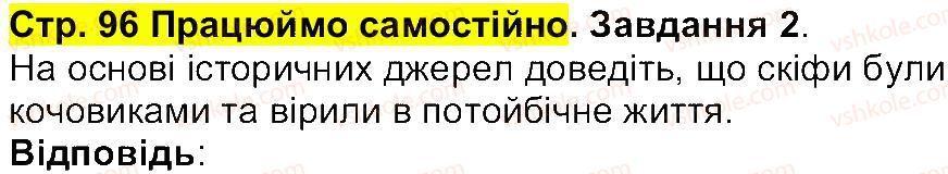 6-istoriya-og-bandrovskij-vs-vlasov-2014--storinki-72140-96.jpg