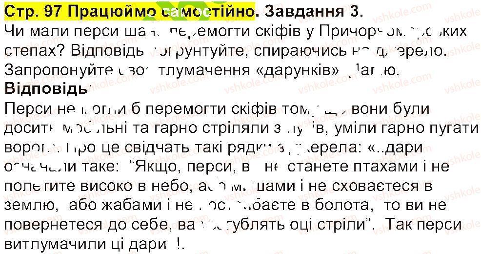 6-istoriya-og-bandrovskij-vs-vlasov-2014--storinki-72140-97.jpg