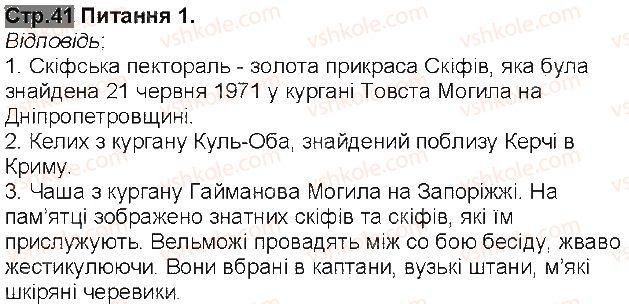 6-istoriya-vs-vlasov-2014-robochij-zoshit--storinki-3-55-storinka-41-1-rnd6115.jpg