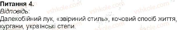 6-istoriya-vs-vlasov-2014-robochij-zoshit--storinki-3-55-storinka-41-4-rnd1042.jpg