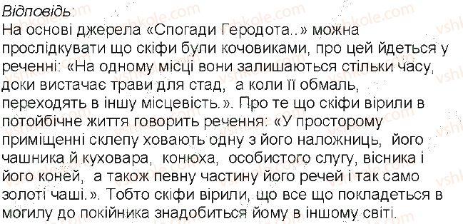 6-istoriya-vs-vlasov-2014-robochij-zoshit--storinki-3-55-storinka-42-2-rnd9683.jpg