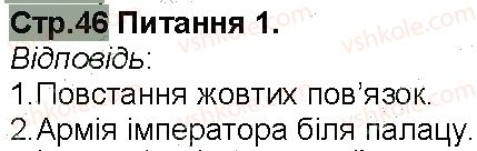 6-istoriya-vs-vlasov-2014-robochij-zoshit--storinki-3-55-storinka-46-1-rnd7566.jpg