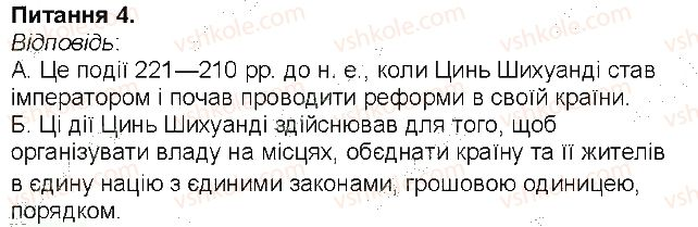 6-istoriya-vs-vlasov-2014-robochij-zoshit--storinki-3-55-storinka-46-4-rnd1558.jpg