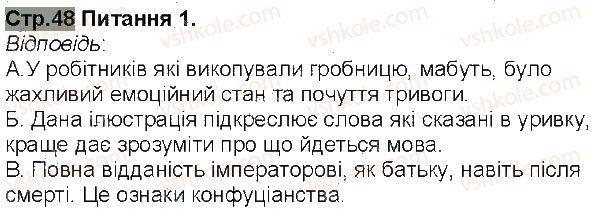 6-istoriya-vs-vlasov-2014-robochij-zoshit--storinki-3-55-storinka-48-1-rnd8583.jpg