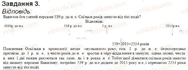 6-istoriya-vs-vlasov-2014-robochij-zoshit--storinki-3-55-storinka-6-3-rnd3300.jpg