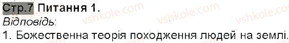 6-istoriya-vs-vlasov-2014-robochij-zoshit--storinki-3-55-storinka-7-1-rnd1642.jpg