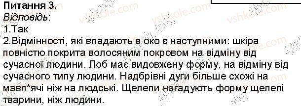 6-istoriya-vs-vlasov-2014-robochij-zoshit--storinki-3-55-storinka-7-3-rnd998.jpg