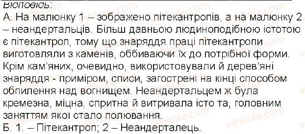 6-istoriya-vs-vlasov-2014-robochij-zoshit--storinki-3-55-storinka-7-5-rnd3632.jpg