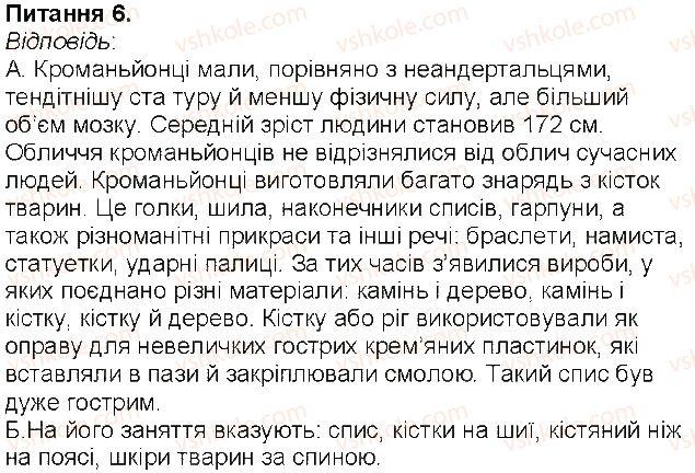 6-istoriya-vs-vlasov-2014-robochij-zoshit--storinki-3-55-storinka-7-6-rnd2477.jpg