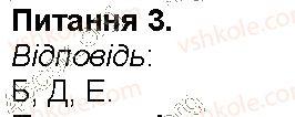 6-istoriya-vs-vlasov-2014-robochij-zoshit--storinki-56-108-storinka-86-3-rnd1336.jpg