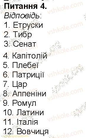 6-istoriya-vs-vlasov-2014-robochij-zoshit--storinki-56-108-storinka-86-4-rnd2924.jpg