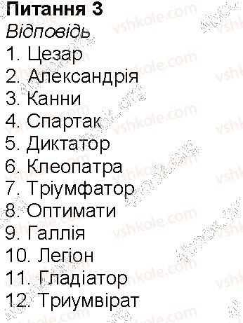 6-istoriya-vs-vlasov-2014-robochij-zoshit--storinki-56-108-storinka-92-3-rnd4085.jpg