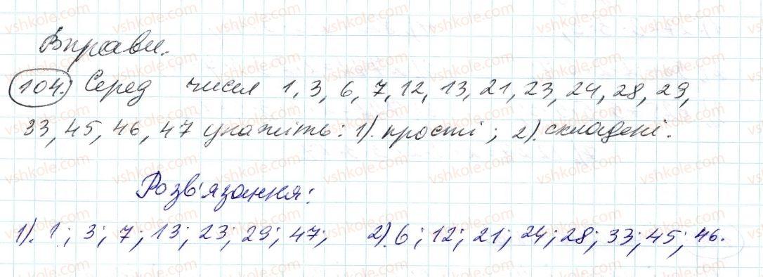 6-matematika-ag-merzlyak-vb-polonskij-ms-yakir-2014--1-podilnist-naturalnih-chisel-4-prosti-j-skladeni-chisla-104-rnd5577.jpg