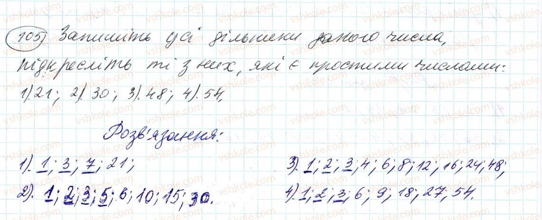 6-matematika-ag-merzlyak-vb-polonskij-ms-yakir-2014--1-podilnist-naturalnih-chisel-4-prosti-j-skladeni-chisla-105-rnd1264.jpg