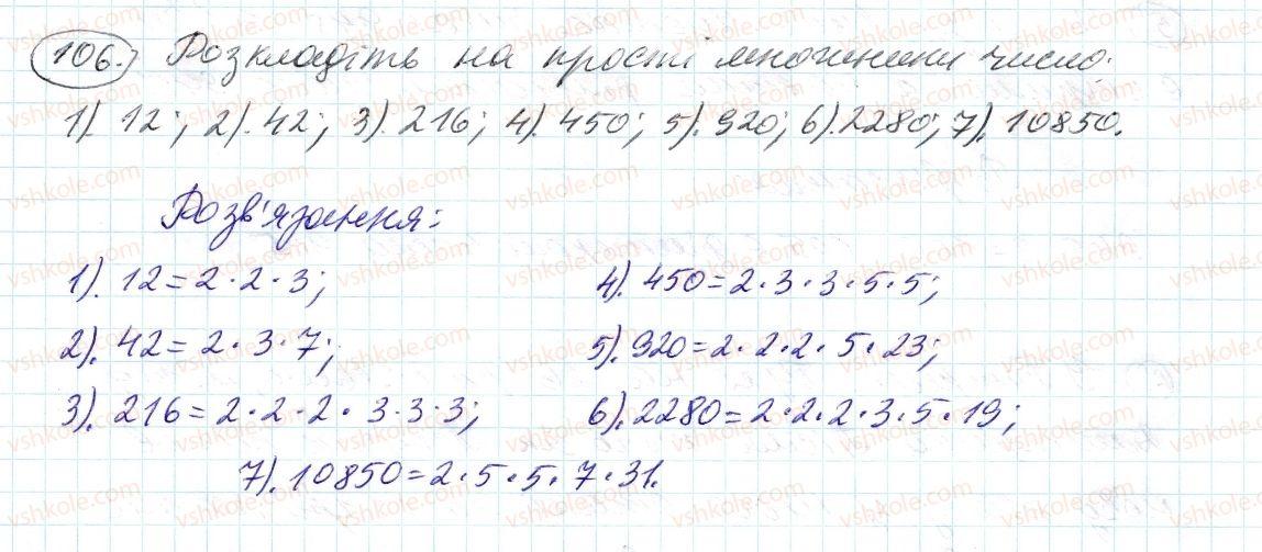 6-matematika-ag-merzlyak-vb-polonskij-ms-yakir-2014--1-podilnist-naturalnih-chisel-4-prosti-j-skladeni-chisla-106-rnd6842.jpg