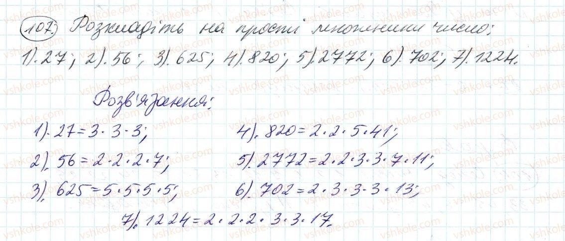 6-matematika-ag-merzlyak-vb-polonskij-ms-yakir-2014--1-podilnist-naturalnih-chisel-4-prosti-j-skladeni-chisla-107-rnd6556.jpg