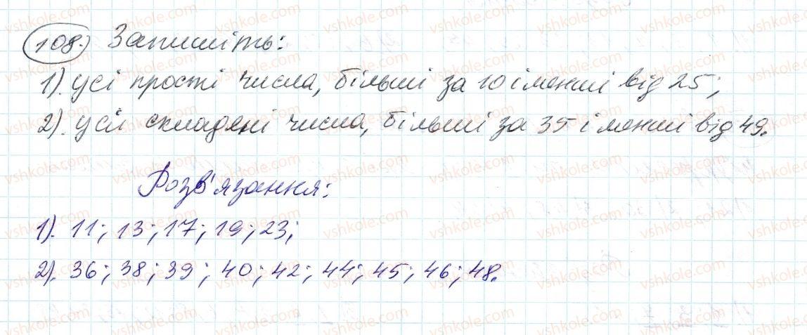 6-matematika-ag-merzlyak-vb-polonskij-ms-yakir-2014--1-podilnist-naturalnih-chisel-4-prosti-j-skladeni-chisla-108-rnd2635.jpg