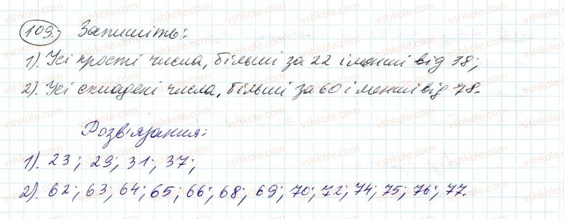 6-matematika-ag-merzlyak-vb-polonskij-ms-yakir-2014--1-podilnist-naturalnih-chisel-4-prosti-j-skladeni-chisla-109-rnd8164.jpg
