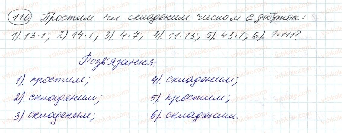 6-matematika-ag-merzlyak-vb-polonskij-ms-yakir-2014--1-podilnist-naturalnih-chisel-4-prosti-j-skladeni-chisla-110-rnd9301.jpg