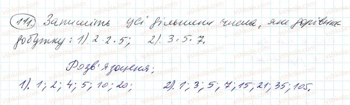 6-matematika-ag-merzlyak-vb-polonskij-ms-yakir-2014--1-podilnist-naturalnih-chisel-4-prosti-j-skladeni-chisla-111-rnd9546.jpg