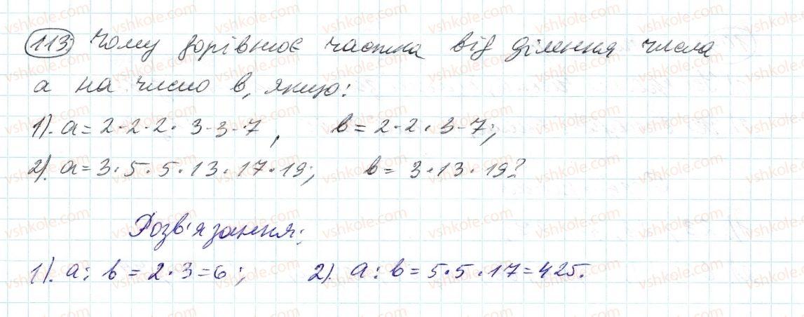 6-matematika-ag-merzlyak-vb-polonskij-ms-yakir-2014--1-podilnist-naturalnih-chisel-4-prosti-j-skladeni-chisla-113-rnd5096.jpg