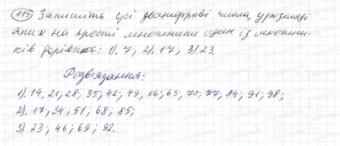 6-matematika-ag-merzlyak-vb-polonskij-ms-yakir-2014--1-podilnist-naturalnih-chisel-4-prosti-j-skladeni-chisla-115-rnd6348.jpg