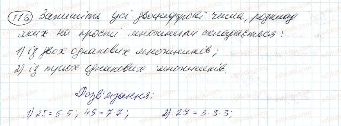 6-matematika-ag-merzlyak-vb-polonskij-ms-yakir-2014--1-podilnist-naturalnih-chisel-4-prosti-j-skladeni-chisla-116-rnd6022.jpg