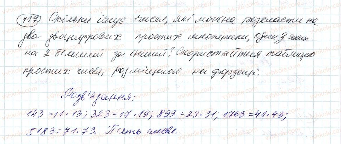 6-matematika-ag-merzlyak-vb-polonskij-ms-yakir-2014--1-podilnist-naturalnih-chisel-4-prosti-j-skladeni-chisla-117-rnd4244.jpg