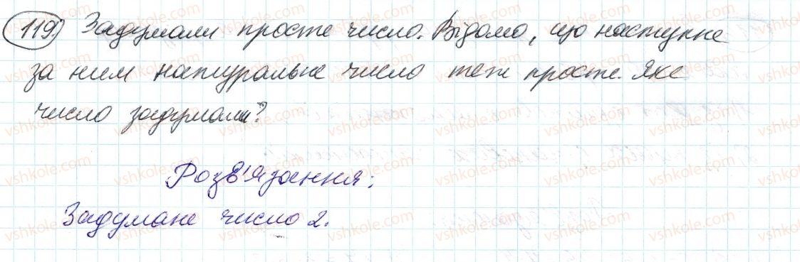 6-matematika-ag-merzlyak-vb-polonskij-ms-yakir-2014--1-podilnist-naturalnih-chisel-4-prosti-j-skladeni-chisla-119-rnd2205.jpg