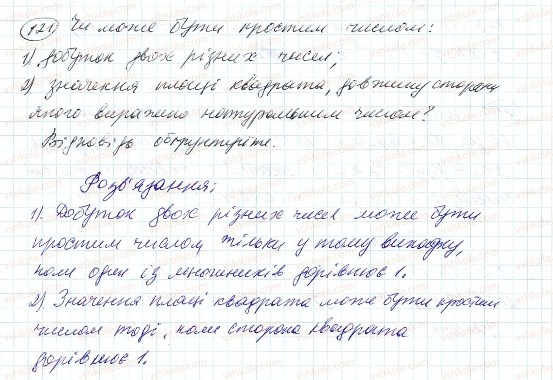 6-matematika-ag-merzlyak-vb-polonskij-ms-yakir-2014--1-podilnist-naturalnih-chisel-4-prosti-j-skladeni-chisla-121-rnd6537.jpg