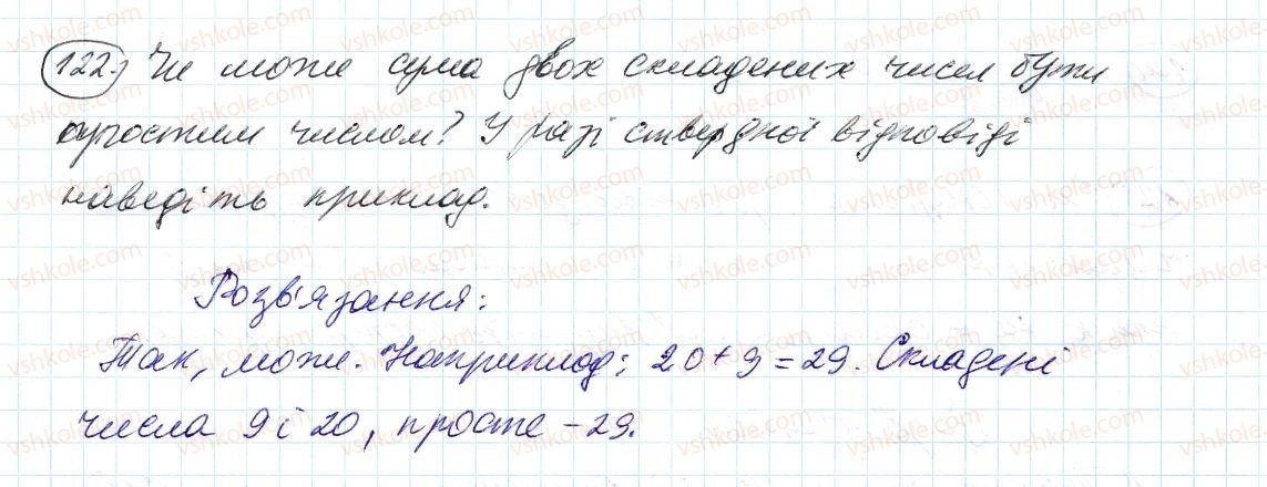 6-matematika-ag-merzlyak-vb-polonskij-ms-yakir-2014--1-podilnist-naturalnih-chisel-4-prosti-j-skladeni-chisla-122-rnd7402.jpg
