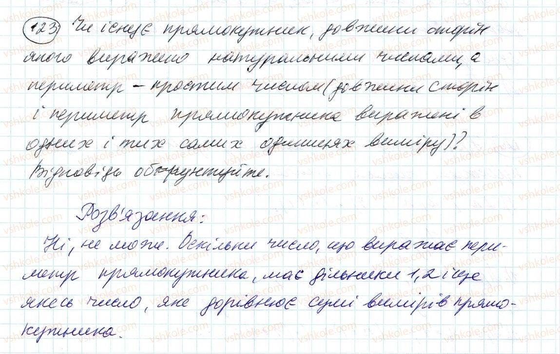 6-matematika-ag-merzlyak-vb-polonskij-ms-yakir-2014--1-podilnist-naturalnih-chisel-4-prosti-j-skladeni-chisla-123-rnd2272.jpg