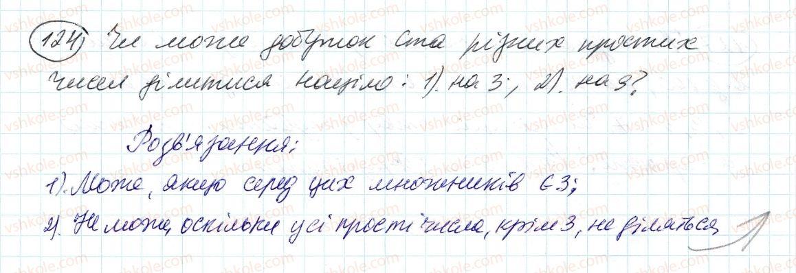 6-matematika-ag-merzlyak-vb-polonskij-ms-yakir-2014--1-podilnist-naturalnih-chisel-4-prosti-j-skladeni-chisla-124-rnd1260.jpg