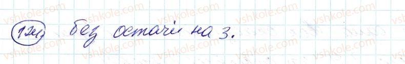 6-matematika-ag-merzlyak-vb-polonskij-ms-yakir-2014--1-podilnist-naturalnih-chisel-4-prosti-j-skladeni-chisla-124-rnd4776.jpg