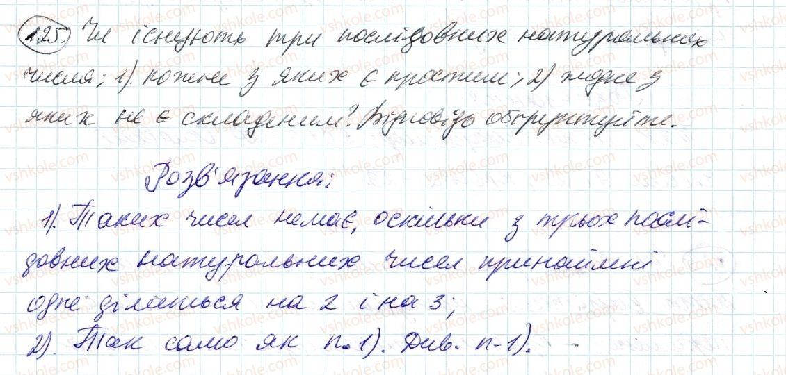 6-matematika-ag-merzlyak-vb-polonskij-ms-yakir-2014--1-podilnist-naturalnih-chisel-4-prosti-j-skladeni-chisla-125-rnd9535.jpg