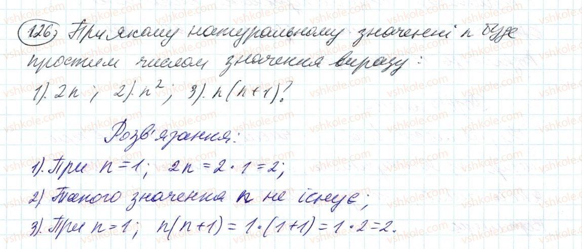 6-matematika-ag-merzlyak-vb-polonskij-ms-yakir-2014--1-podilnist-naturalnih-chisel-4-prosti-j-skladeni-chisla-126-rnd7752.jpg