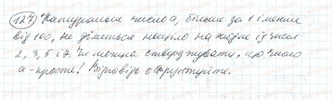 6-matematika-ag-merzlyak-vb-polonskij-ms-yakir-2014--1-podilnist-naturalnih-chisel-4-prosti-j-skladeni-chisla-127-rnd7877.jpg