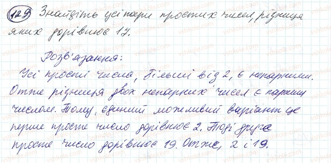 6-matematika-ag-merzlyak-vb-polonskij-ms-yakir-2014--1-podilnist-naturalnih-chisel-4-prosti-j-skladeni-chisla-129-rnd9901.jpg