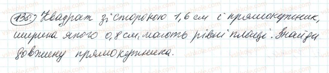 6-matematika-ag-merzlyak-vb-polonskij-ms-yakir-2014--1-podilnist-naturalnih-chisel-4-prosti-j-skladeni-chisla-130-rnd7098.jpg